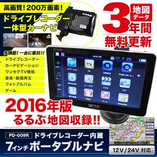 【カーナビPD 009R】ドライブレコーダー内蔵02.jpg