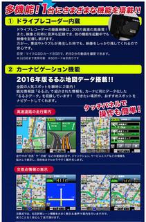 【カーナビPD 009R】ドライブレコーダー内蔵03.jpg