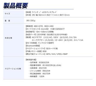【カーナビPD 009R】ドライブレコーダー内蔵3年間地図無料更新4.jpg