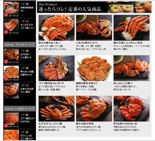 かに、カニ、蟹!「北国からの贈り物」人気ランキング001.jpg