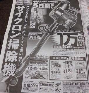 サイクロン掃除機1万円・ハンディクリーナー.jpg