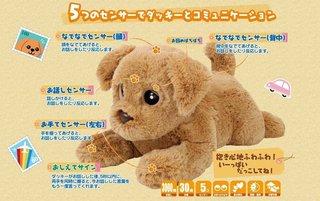 ヒーリングパートナー癒しのペット型ロボット.jpg