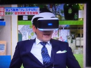 プレステVR発売・仮想現実の中で人は驚愕の体験.JPG