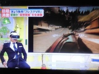 プレステVR発売・仮想現実の中で人は驚愕の体験3.JPG