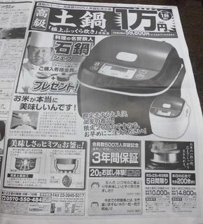 土鍋1万円1 600.JPG