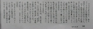 小松玄澄貫主にセクハラと差別発言疑惑 2 1.jpg