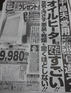 新聞広告オイルヒーターは買いか?9980円.JPG