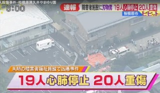 障害者施設で45人刺傷、19人が心肺停止.jpg