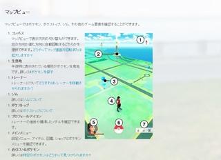 Pokemon GO(ポケモン GO)ポケモンgo 攻略01 ゲームの始め方 2 マップビュー.jpg