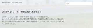 Pokemon GO(ポケモン GO)ポケモンgo 攻略01 ゲームの始め方 3 トレーナーの移動.jpg