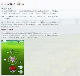 Pokemon GO(ポケモン GO)ポケモンgo 攻略01 ゲームの始め方 4 ポケモン探し方.jpg