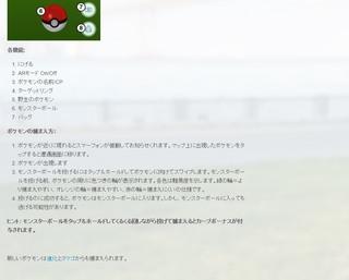 Pokemon GO(ポケモン GO)ポケモンgo 攻略01 ゲームの始め方 5 各機能.jpg