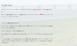 Pokemon GO(ポケモン GO)ポケモンgo 攻略01 ゲームの始め方 6 バッグについて.jpg