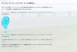 Pokemon GO(ポケモン GO)ポケモンgo 攻略01 ゲームの始め方 7 モンスターボール.jpg