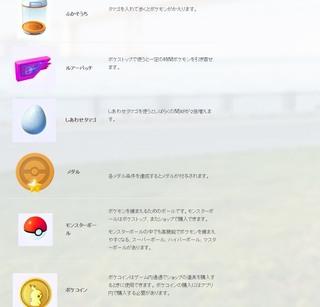 Pokemon GO(ポケモン GO)ポケモンgo 攻略01 ゲームの始め方 91 用語集.jpg