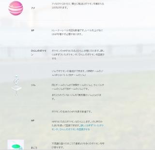 Pokemon GO(ポケモン GO)ポケモンgo 攻略01 ゲームの始め方 9 用語集.jpg