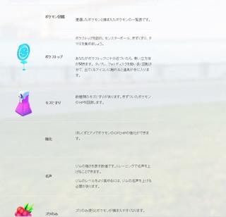 Pokemon GO(ポケモン GO)ポケモンgo 攻略01 ゲームの始め方 92 用語集.jpg
