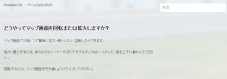 Pokemon GO(ポケモン GO)ポケモンgo 攻略01 ゲームの始め方 94 どうやって回転する.jpg