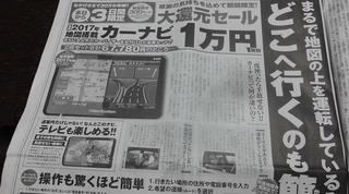 carnavi 新聞広告カーナビ800-1.jpg