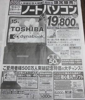 pc 新聞広告19800円.jpg
