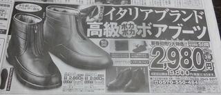 s イタリア ブランド ポカポカブーツ italia shoes 600.JPG