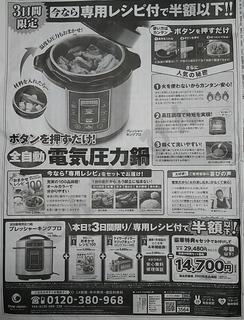 s 新聞広告 圧力鍋1万円sp.JPG