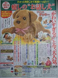 s 新聞広告 癒しの抱き犬.jpg