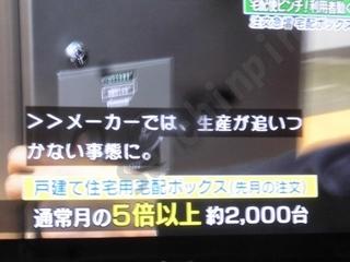 t takuhai box600sc.JPG