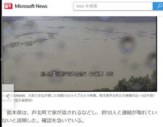 k 熊本・線状降水帯・ゲリラ豪雨20200704.jpg